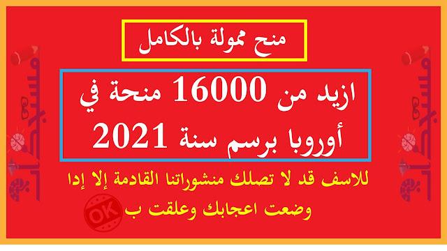 ازيد من 16000 منحة في أوروبا برسم سنة 2021 | ممولة بالكامل
