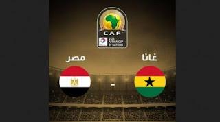 مشاهدة مباراة مصر وغانا بث مباشر بتاريخ 11-11-2019 بطولة أفريقيا تحت 23 سنة
