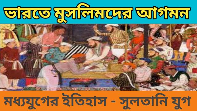 Medieval Indian History | ভারতে মুসলিমদের আগমন | Indian History