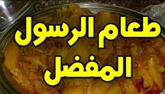تعرفى على الأطعمه التى أوصى بها الرسول صلى الله عليه وسلم للفطور