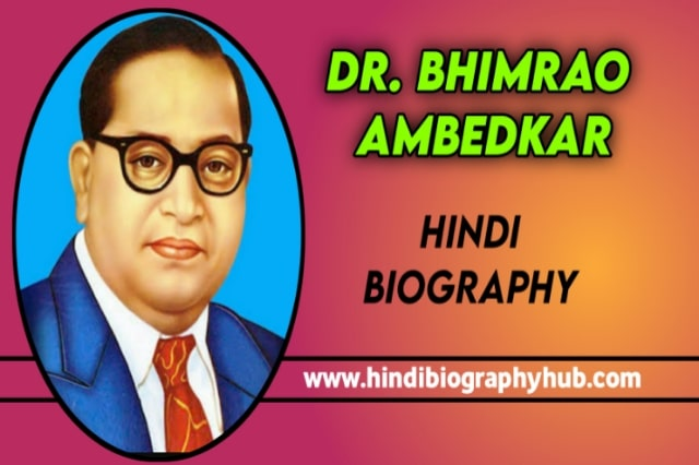 Dr Babasaheb Ambedkar Nibandh, Biography, Family, Wife, Contribution, Constitution, Death