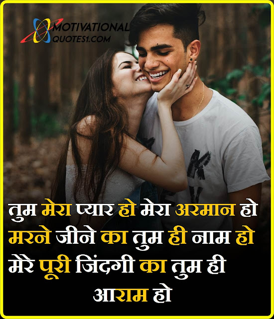 I Love You Quotes, Images For Love Shayari, Aru Motivation