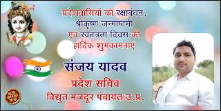 *विज्ञापन : विद्युत मजदूर पंचायत उ.प्र. के प्रदेश सचिव संजय यादव की तरफ से रक्षाबंधन, श्रीकृष्ण जन्माष्टमी एवं स्वतंत्रता दिवस की शुभकामनाएं*