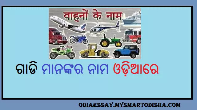 Vehicle Name in Odia, Gadi Name in Odia
