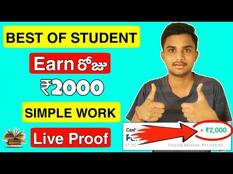 Paytm Earning App For Students In Telugu | Payment Proof | Students Earn Money App Telugu
