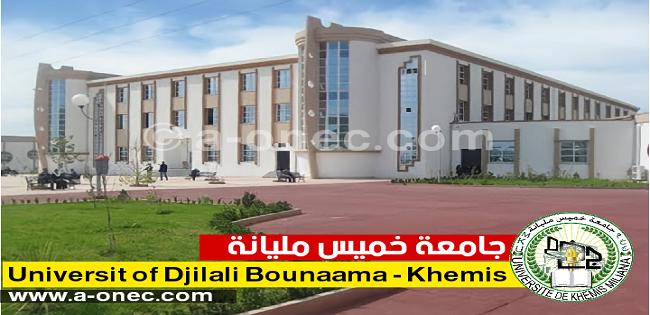 Université Djilali Bounaama Khemis Miliana