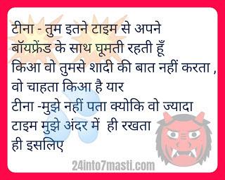 non veg jokes in hindi 2019, adult jokes in hindi, non veg jokes in hindi latest 2020, non veg chutkule