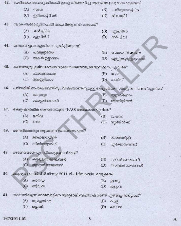 Jail Male Warder - Question Paper 167/2014 - Kerala PSC