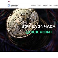 Quick Point: обзор и отзывы о quick-point.org (HYIP СКАМ)