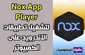 كيفية تحميل برنامج نوكس Nox App Player لتشغيل العاب و تطبيقات الاندرويد على الكمبيوتر