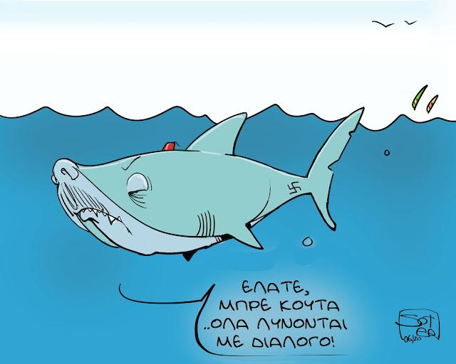 σκίτσο γελοιογραφία ερντογκάν καρχαρίας, ανατολική μεσόγειος γεωτρησεις erdogan shark