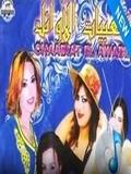 Chaabiat El Awael 2015