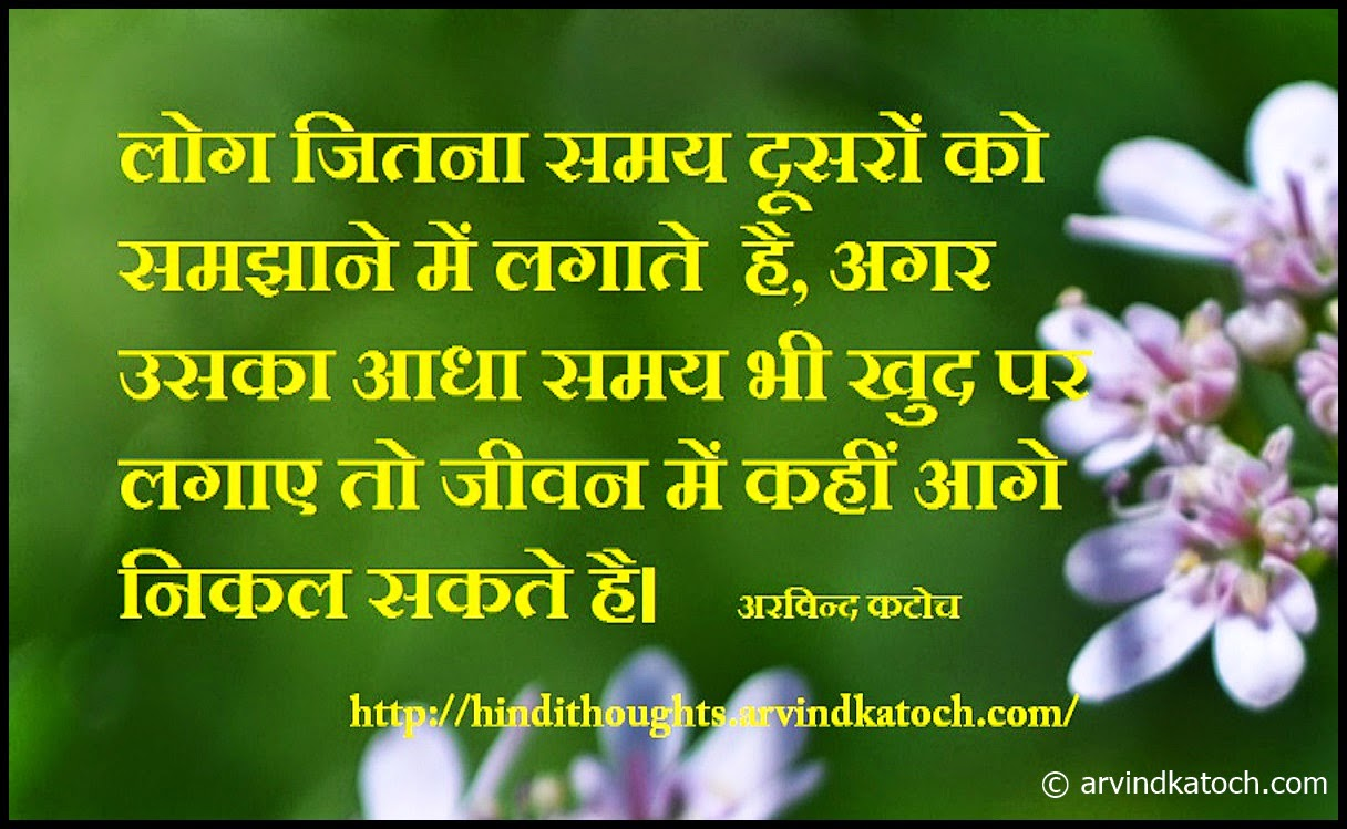 spend, convincing, achieve, life, Hindi Thought, Quote