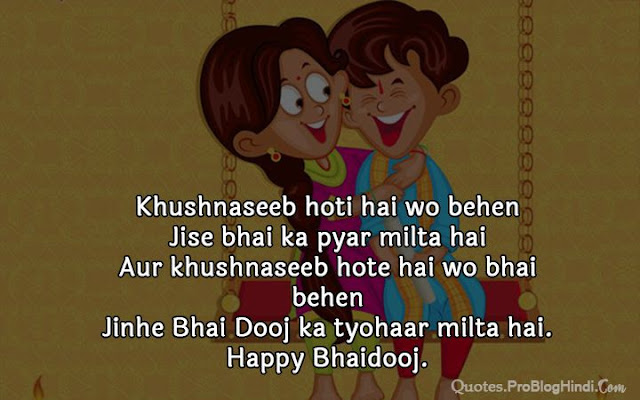 happy bhai dooj wishes quotes