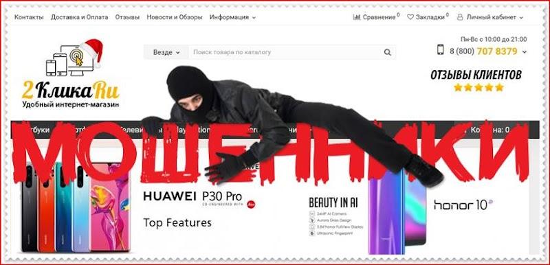 Мошеннический сайт 2klikaru.ru – Отзывы о магазине, развод! Фальшивый магазин