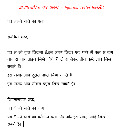 informal-letter-format-in-hindi-language
