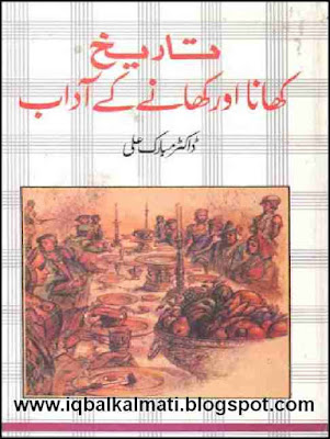 Tareek Khana Aor Khane ki Adaab by Mubarak Ali