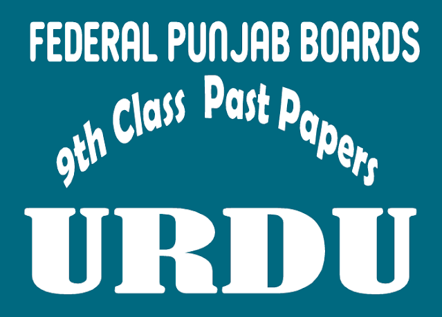 9th URDU Old Papers In PDF