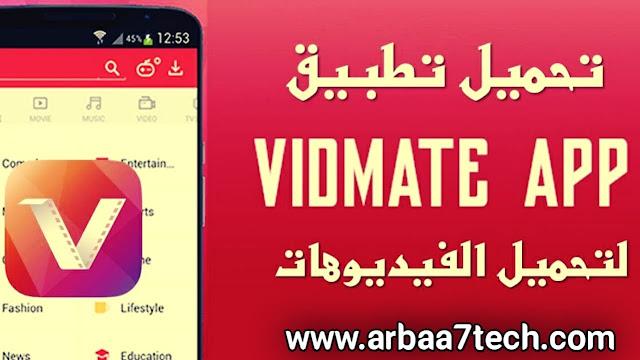 تحميل برنامج فيد ميت vidmate الاصلي  رابط مباشر