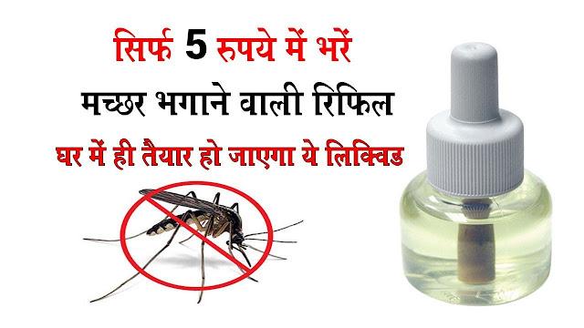 केवल 5 रुपये में घर बैठे भरे मच्छर भगाने की रिफिल