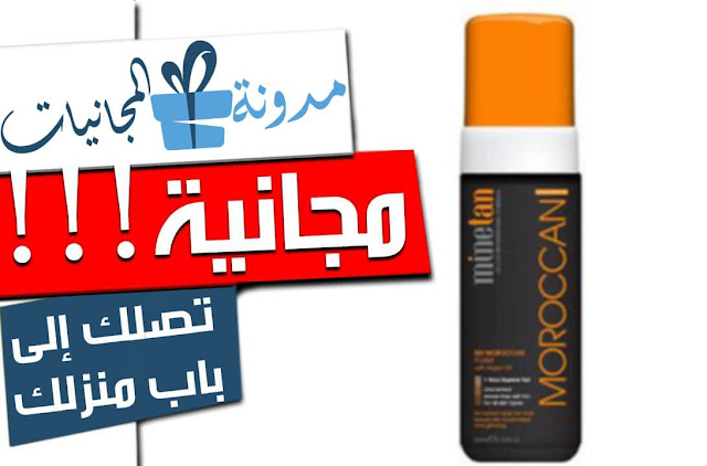 احصل على زجاجة كريم دباغة الجلد Moroccan Tanning مجانا تصلك الى بيتك