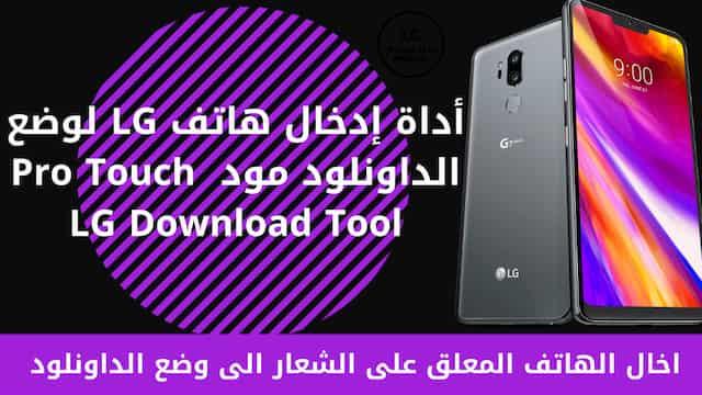 أداة إدخال هاتف LG لوضع الداونلود مود  Pro Touch LG Download Tool