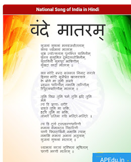 National Song of India Vandematharam