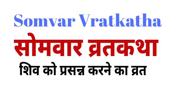 सोमवार व्रतकथा | Somvar vratkatha |