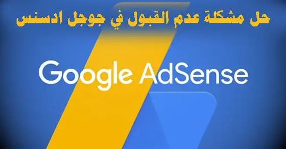 WHY YOUR ADSENSE APPLICATION WASN'T APPROVED
