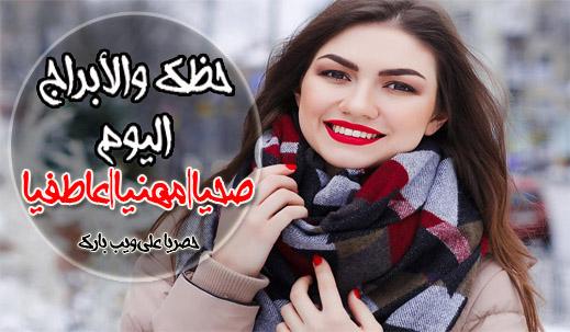 حظك اليوم الخميس 4-2-2024 إبراهيم حزبون