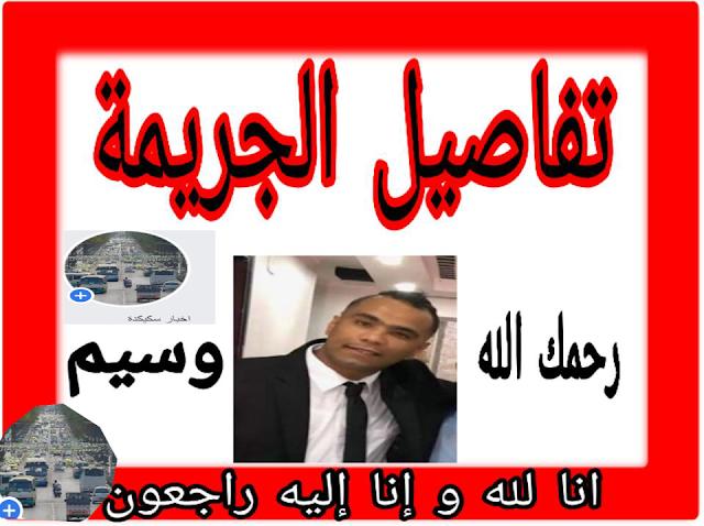 مقتل شاب #سكيكدي بتونس/ما سبب موته :!!!!