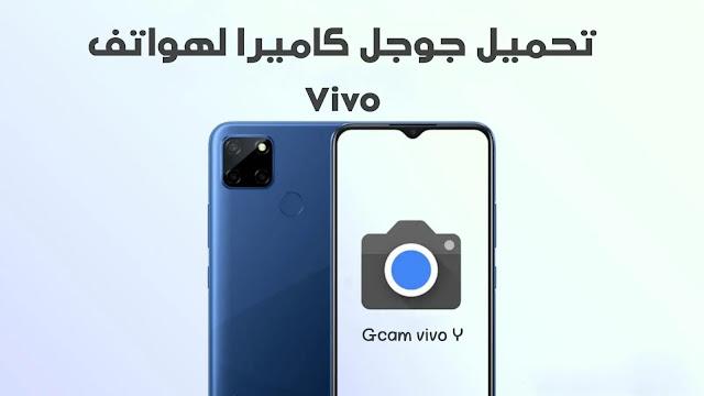 تحميل جوجل كاميرا  لهواتف سلسلة فيفو Vivo Y (مع ملف الكونفيغ)