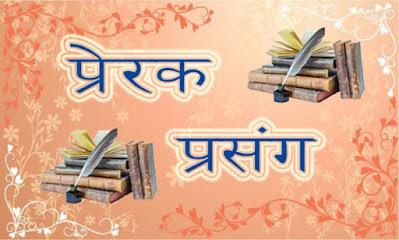 Prerak Prasang in Hindi