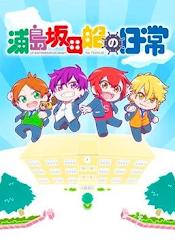 Ver anime Urashimasakatasen no Nichijou
