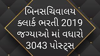 https://www.happytohelptech.in/2019/05/gsssb-bin-sachivalay-clerk-3043-bharti.html