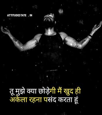 high attitude alone quotes in hindi
