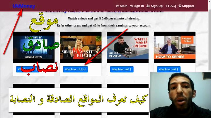 الربح من مشاهدة الفيديوهات هل موقع ukmoney.xyz صادق أم نصاب كيف تعرف أن الموقع صادق أم لا اليك الحل