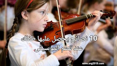 10 نصائح يحصل عليها طفلك عند تعلم الموسيقي