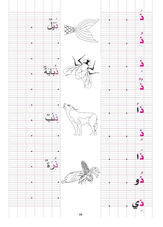 تعليم كتابة حرف الذال (ذ) pdf