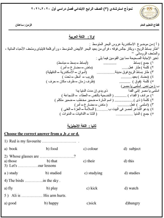 النماذج الرسمية للامتحان المجمع للصف الرابع الابتدائي الترم الاول 2021 7