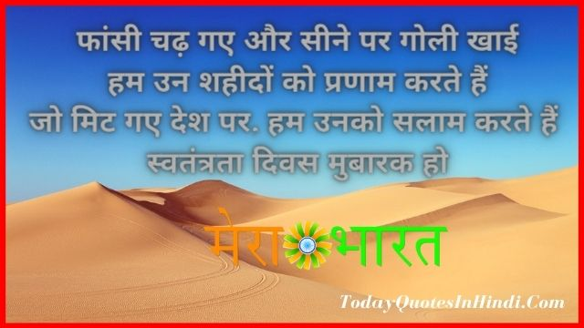 happy independence day messages in hindi