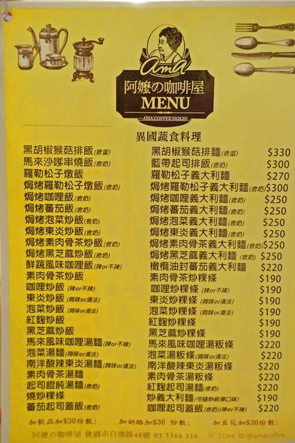 阿嬤の咖啡屋菜單 AmA Coffee House~桃園素食簡餐、咖啡
