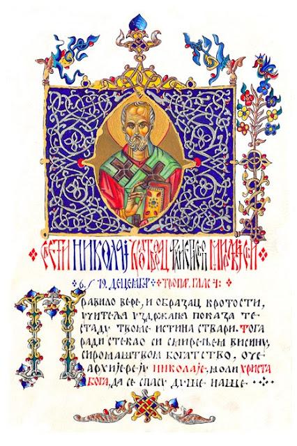 Izložba kaligrafskih radova