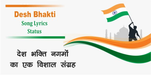 Desh-Bhakti-Song-Status-Lyrics