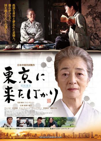 Tokyo Newcomer (2012) [พากย์ไทย]