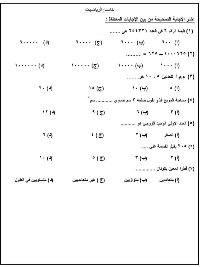 النماذج الرسمية للامتحان المجمع للصف الرابع الابتدائي الترم الاول 2021 6
