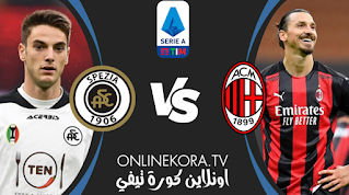 مشاهدة مباراة ميلان وسبيزيا بث مباشر اليوم 13-02-2021 في الدوري الإيطالي