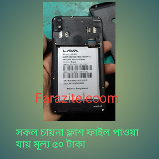 Lava Iris 46 LH9950 Flash File FRP Remove Android 9 Without Password