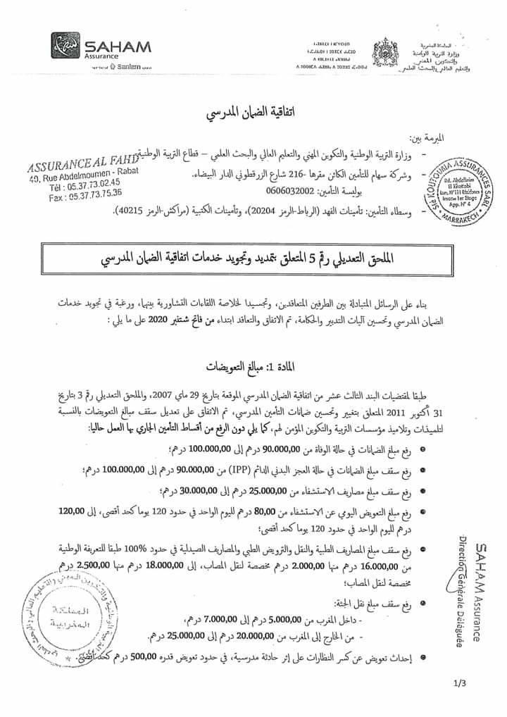 مذكرة رقم 20-057 : في شأن اتفاقية الضمان المدرسي.