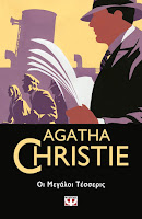 https://www.culture21century.gr/2019/07/oi-megaloi-tesseris-ths-agatha-christie-book-review.html